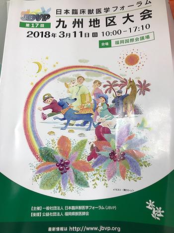 日本臨床獣医学フォーラム